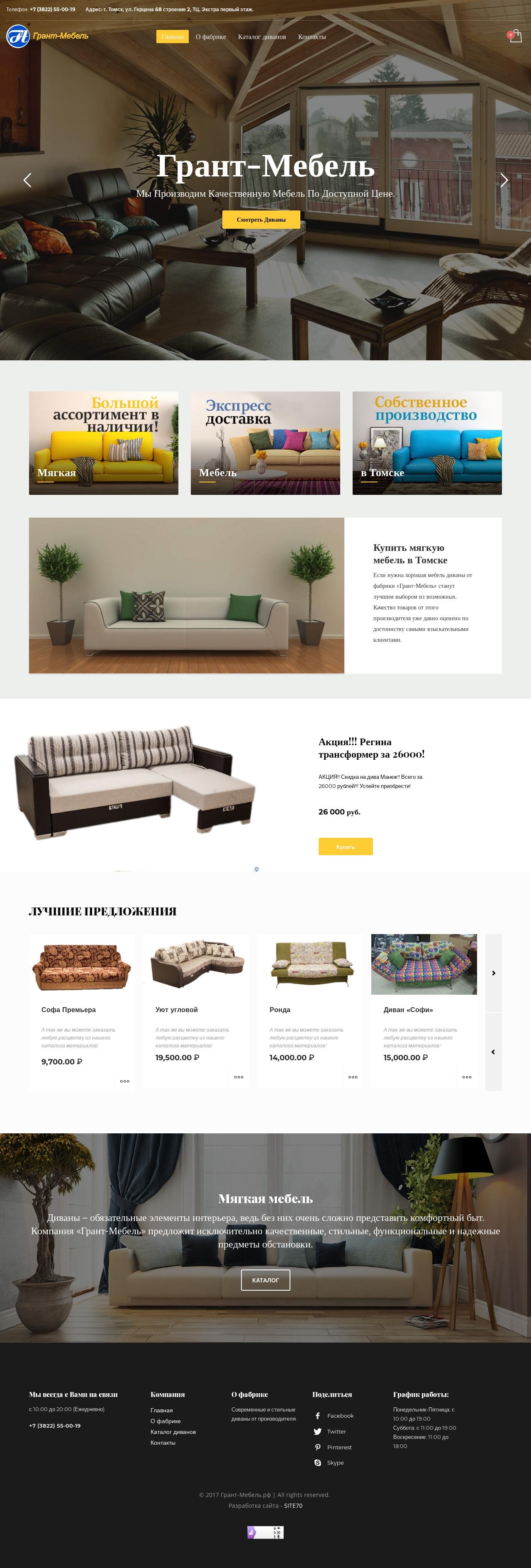 грант-мебель